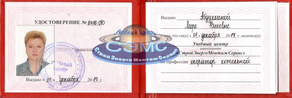 Курсы обучения по профессии оператор котельной в Омске