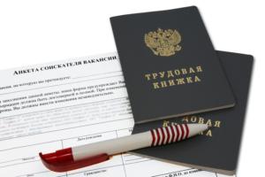 Обучение кадровому делопроизводству в Омске
