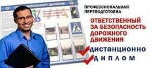 Безопасность дорожного движения в Омске